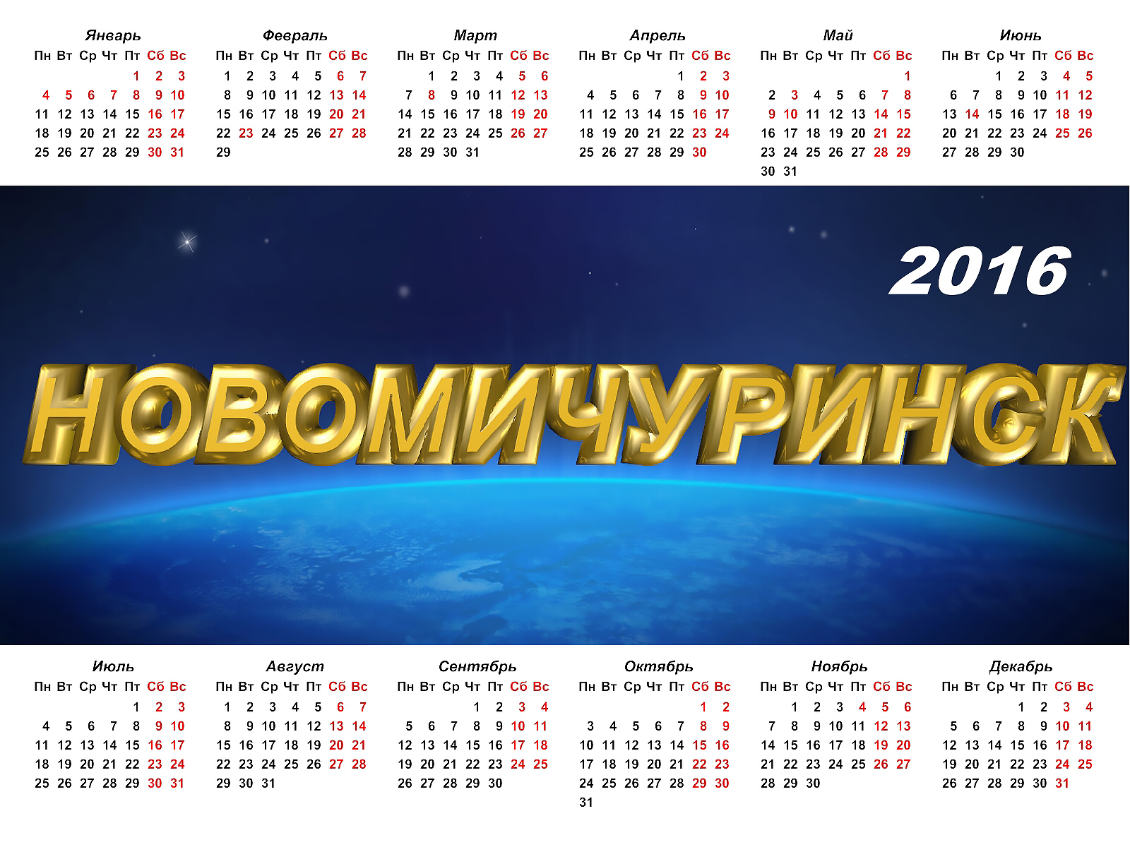 Календарь 2016 года, Новомичуринск