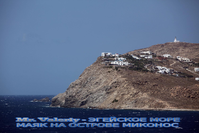 Греция, Остров Миконос
