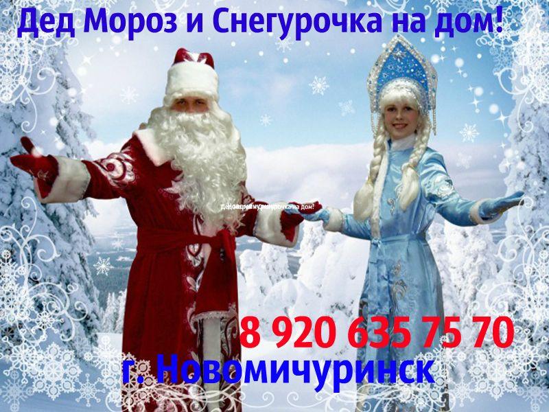 Снегурочка & Дед Мороз
