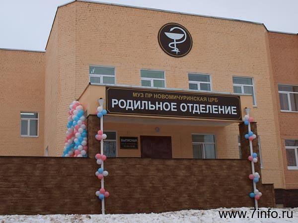 Родильное отделение Новомичуринска